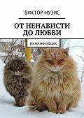 Виктор Музис -От ненависти до любви. Из жизни кошек