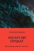 Нина Кислицына -Жених на прокат