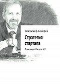 Владимир Токарев -Стратегия стартапа. Практикум: Выпуск№ 1