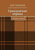 Олег Лукьянов - Гражданская лирика