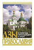 Сборник -Азы православия. В помощь приходящим в храм