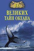 Анатолий Бернацкий - 100 великих тайн океана