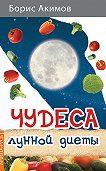 Борис Акимов -Чудеса лунной диеты