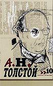 Алексей Толстой -Сказки