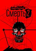 Андрей Бехтерев -Смерть 2