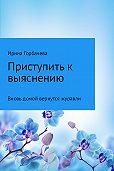 Ирина Горбачева -Вновь домой вернутся журавли
