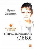 Ирина Муцуовна Хакамада -В предвкушении себя. От имиджа к стилю