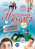 Т. Суворова - Настольная книга современных мальчишек