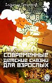 Владимир Третьяков - Современные детские сказки для взрослых