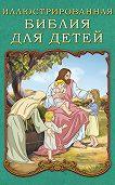 П. Н. Воздвиженский - Иллюстрированная Библия для детей