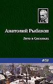 Анатолий Рыбаков -Лето в Сосняках