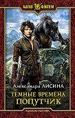Александра Лисина -Темные времена. Попутчик