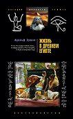 Адольф Эрман -Жизнь в Древнем Египте