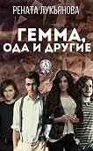 Рената Лукьянова -Гемма, ода и другие