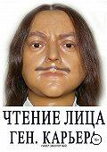 Павел Заболотный -Чтение Лица. Ген, Карьера