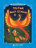Викентий Вересаев -Перья Жар-птицы (сборник)