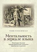 Мария Голованивская -Ментальность в зеркале языка. Некоторые базовые мировоззренческие концепты французов и русских
