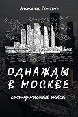Александр Романов -Однажды в Москве