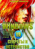 Владимир Алмаметов -Windows 10. Секреты иустройство