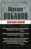 Михаил Лобанов -Оболганная империя