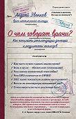 Андрей Леонидович Звонков -О чем говорят врачи? Как понимать рекомендации доктора и результаты анализов