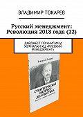 Владимир Токарев -Русский менеджмент: Революция 2018 года (22). Дайджест по книгам и журналам КЦ «Русский менеджмент»