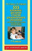 Е. А. Нефёдова -555 изложений, диктантов и текстов для контрольного списывания с методическими рекомендациями, критериями оценки, словами для справок. 1-4 классы