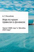 Александр Михайлов -Игра по чужим правилам в финансах