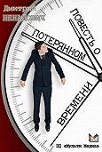 Дмитрий Ненадович - Повесть о потерянном времени
