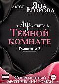 Яна Егорова -Луч света в тёмной комнате