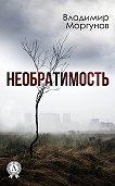 Владимир Моргунов -Необратимость