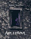 Мариам Петросян -Дом, в котором…