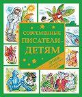 Ольга Фадеева -Современные писатели – детям. Сказки