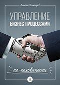 Алексей Семенцов -Управление бизнес-процессами по-человечески