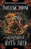 Евгений Гаглоев -Верховная Мать Змей