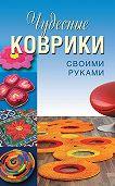 Анастасия Колпакова -Чудесные коврики своими руками