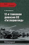 Роман Пономаренко - 12-я танковая дивизия СС «Гитлерюгенд»