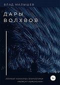 Влад Малышев -Дары волхвов. Сборник рассказов