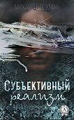Михаил Блехман -Субъективный реализм