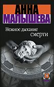 Анна Малышева -Нежное дыхание смерти