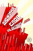 Андрей Геласимов -Дюжина слов об Октябре (сборник)