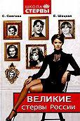 Евгения Шацкая, Светлана Снегова - Великие стервы России. Стратегии женского успеха, проверенные временем