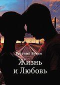 Евгений Бузни - Жизнь и Любовь