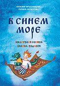 Наталия Ярославцева -В синем море