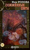 Яна Розова -Сожжённые цветы