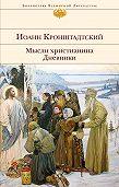 Святой праведный Иоанн Кронштадтский -Мысли христианина. Дневники