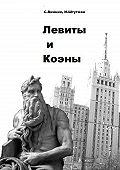 Игорь Штутман -Левиты и коэны