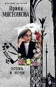 Ирина Мясникова - Огонь в ночи