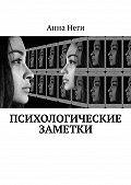 Анна Неги -Психологические заметки