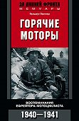 Гельмут Гюнтер -Горячие моторы. Воспоминания ефрейтора-мотоциклиста. 1940–1941
